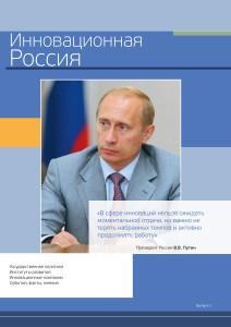 Журнал Инновационная Россия
