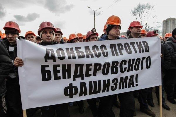 Донбас против фашизма
