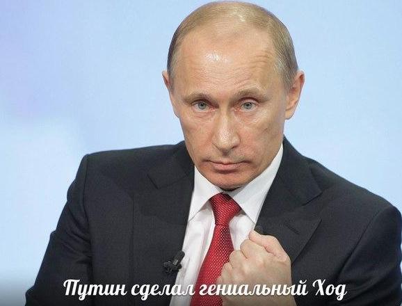 Путин гениальный ход
