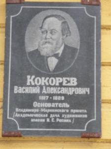 Доска Кокорева
