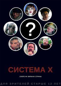 Sistem-X, film, comedy, Сатирическая, кинокомедия, научно, фантастический, шпионский, детектив, Система-Х