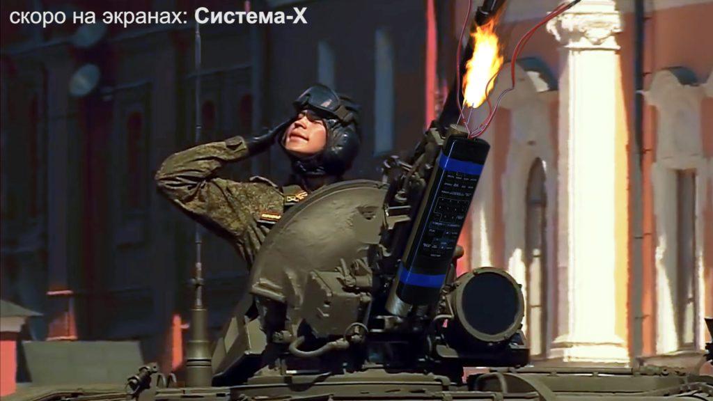 Система-Х, новейшие, образцы, военной техники