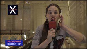 Кинокомедия, Система Х, журналистка, актриса, Алёна Казанцева, Comedy, System-X, actress, Alena Kazantceva