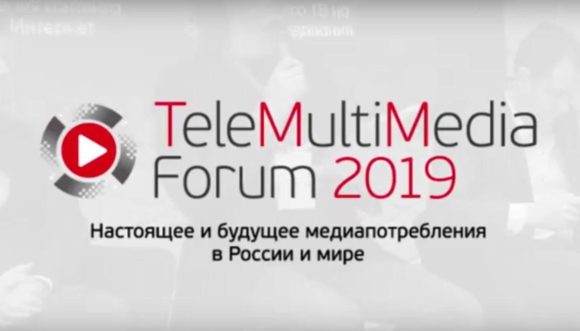 11 апреля, 2019, TeleMultimedia, Forum, Дискуссия, цифрового ТВ, цифровым сервисам, медиапотребления, России