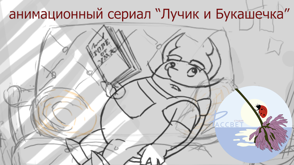 анимационный сериал, Лучик и Букашечка