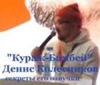 Кураж-Бамбей, Денис Колесников, раскрыл, секреты, озвучки, кино, сериал