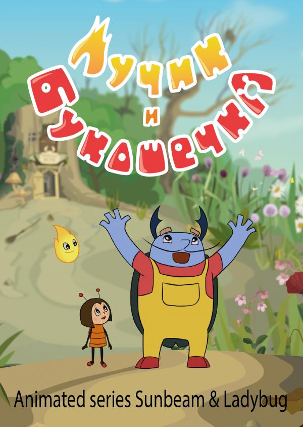 Постер, Poster, animation, series, Sunbeam & Ladybag, Анимационный сериал, Лучик и Букашечка, Жанр, комедия, приключения, познавательные элементы, детский, семейный