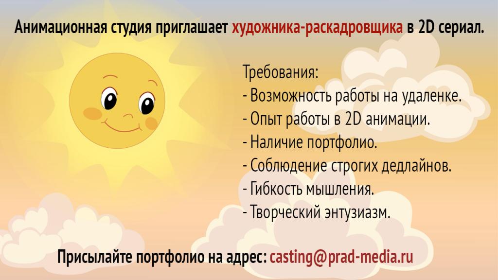 Анимационная студия, приглашаем, художник-раскадровщик, 2D, сериал, удаленная, работа, студии, удаленная, портфолио