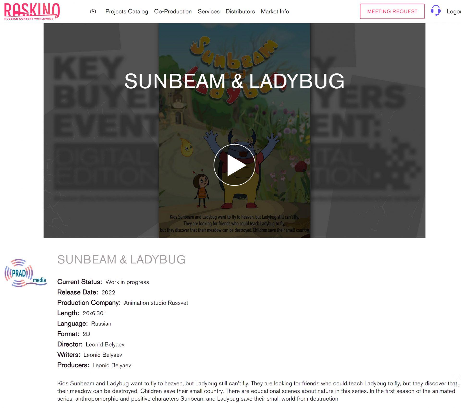 Лучик и Букашечка, каталог, анимационный сериал, Sunbeam and Ladybag, KBE, Animated series, catalog